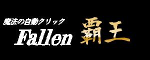 魔法の自動クリックFallen覇王【OFFICIAL】