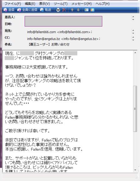 Fallen覇王レビューメール①