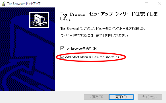 TorBrowserインストール完了ウィザード