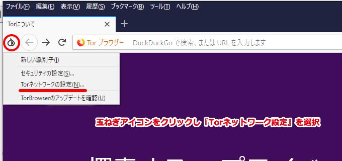 Torネットワーク設定