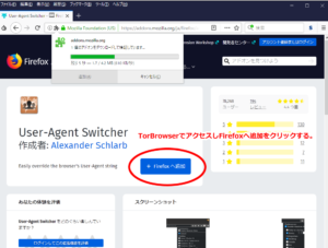 User-Agent Switcherサイト