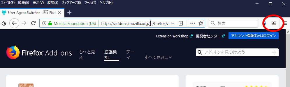 User-Agent Switcherアイコン