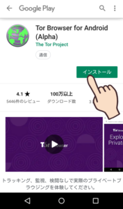 Tor Browser for Androidインストール
