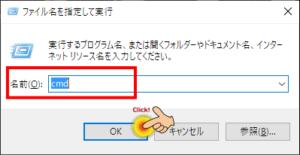「ファイル名を指定して実行」のウィンドウが現れます。