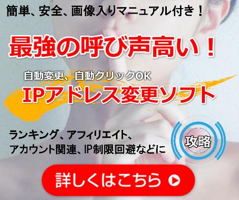IPアドレス自動変更ソフト