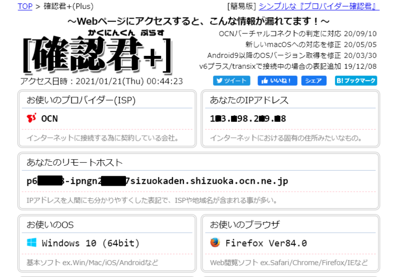元IPアドレス