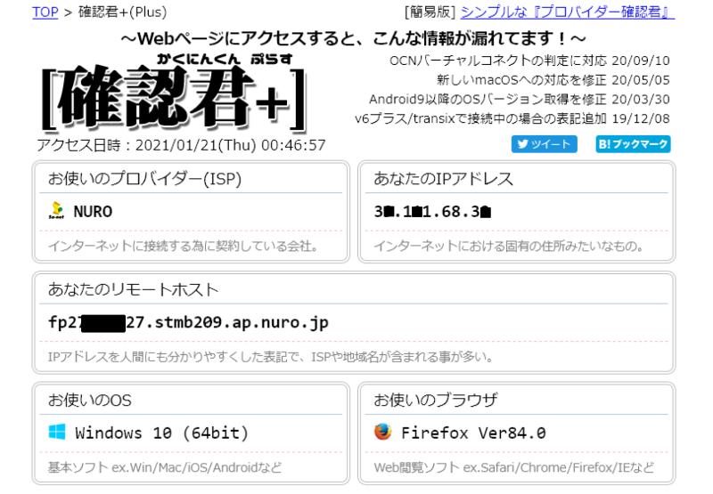 IPアドレス変更①