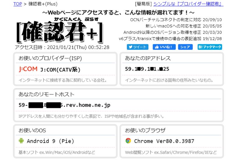 IPアドレス変更③